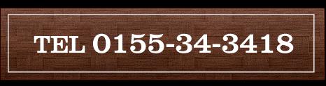 ランチョ・エルパソのお問い合わせ電話番号