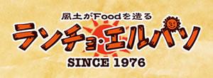 レストラン「ランチョ・エルパソ」ロゴ