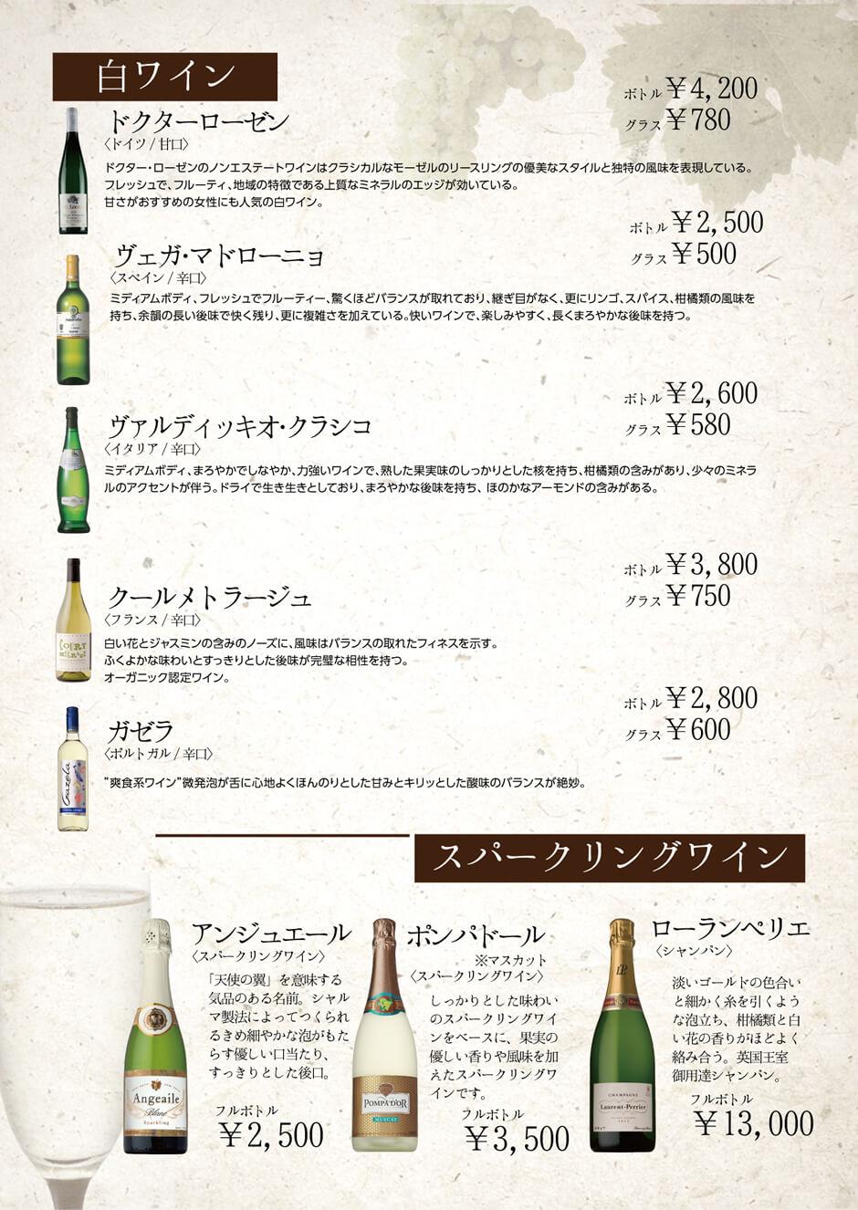 ランチョ エルパソ×A4ドリンクメニュー_05P白スパークリングワイン修正-01