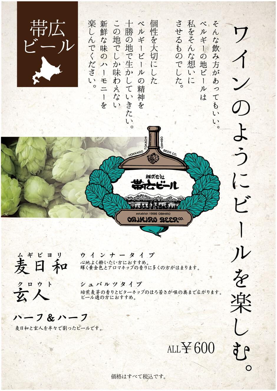 ランチョ エルパソ×A4ドリンクメニュー_01P帯広ビール修正-01