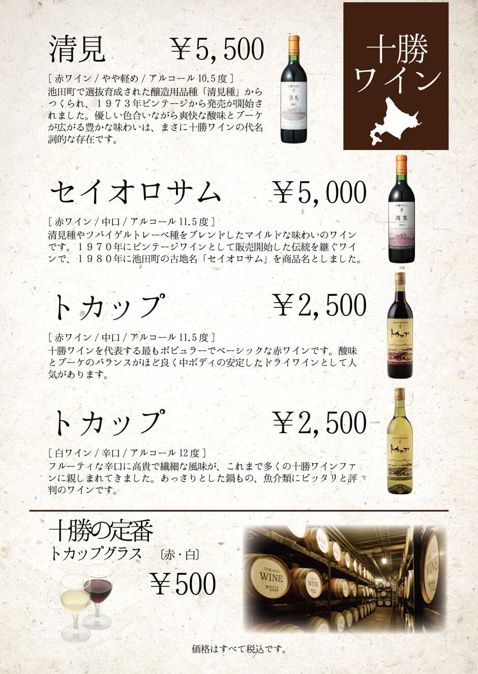 ランチョ エルパソ×A4ドリンクメニュー_06P十勝ワイン3修正-01