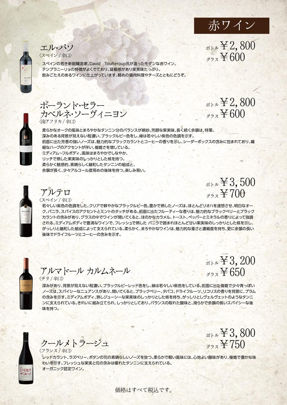 ランチョ エルパソ×A4ドリンクメニュー_04P赤ワイン修正-01