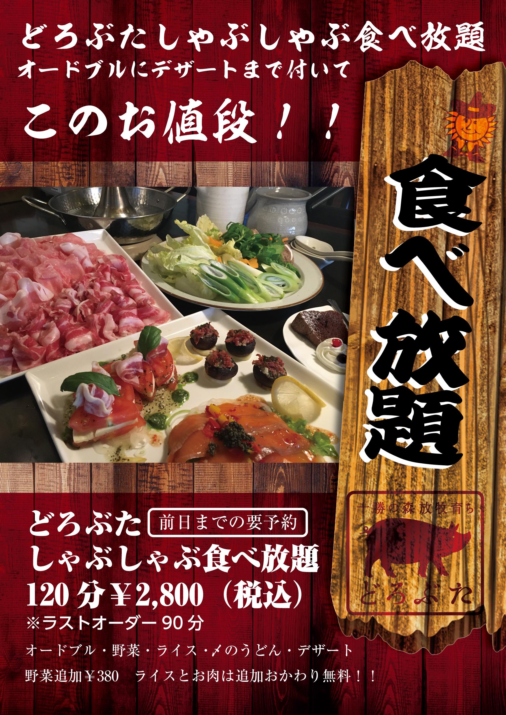 しゃぶしゃぶ宴会コース1月-01
