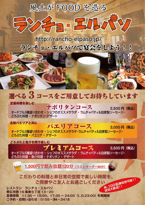 選べる宴会コース2017各種書式-01