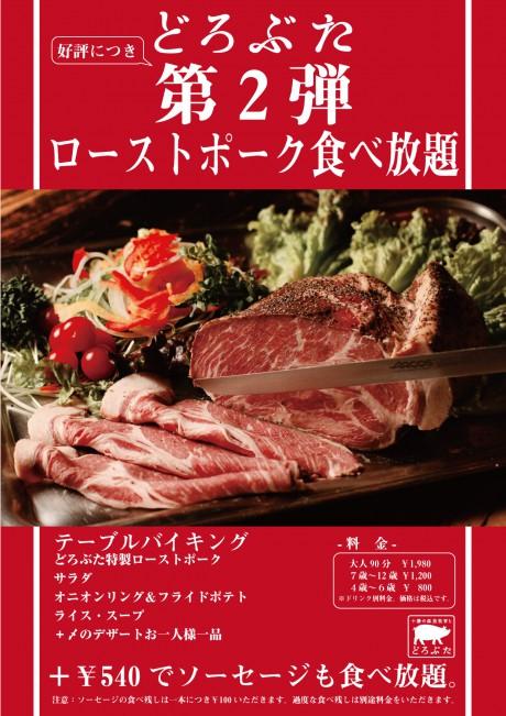 ローストポーク食べ放題-01
