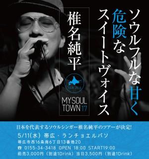 mysoul2016_椎名純平-1改-01