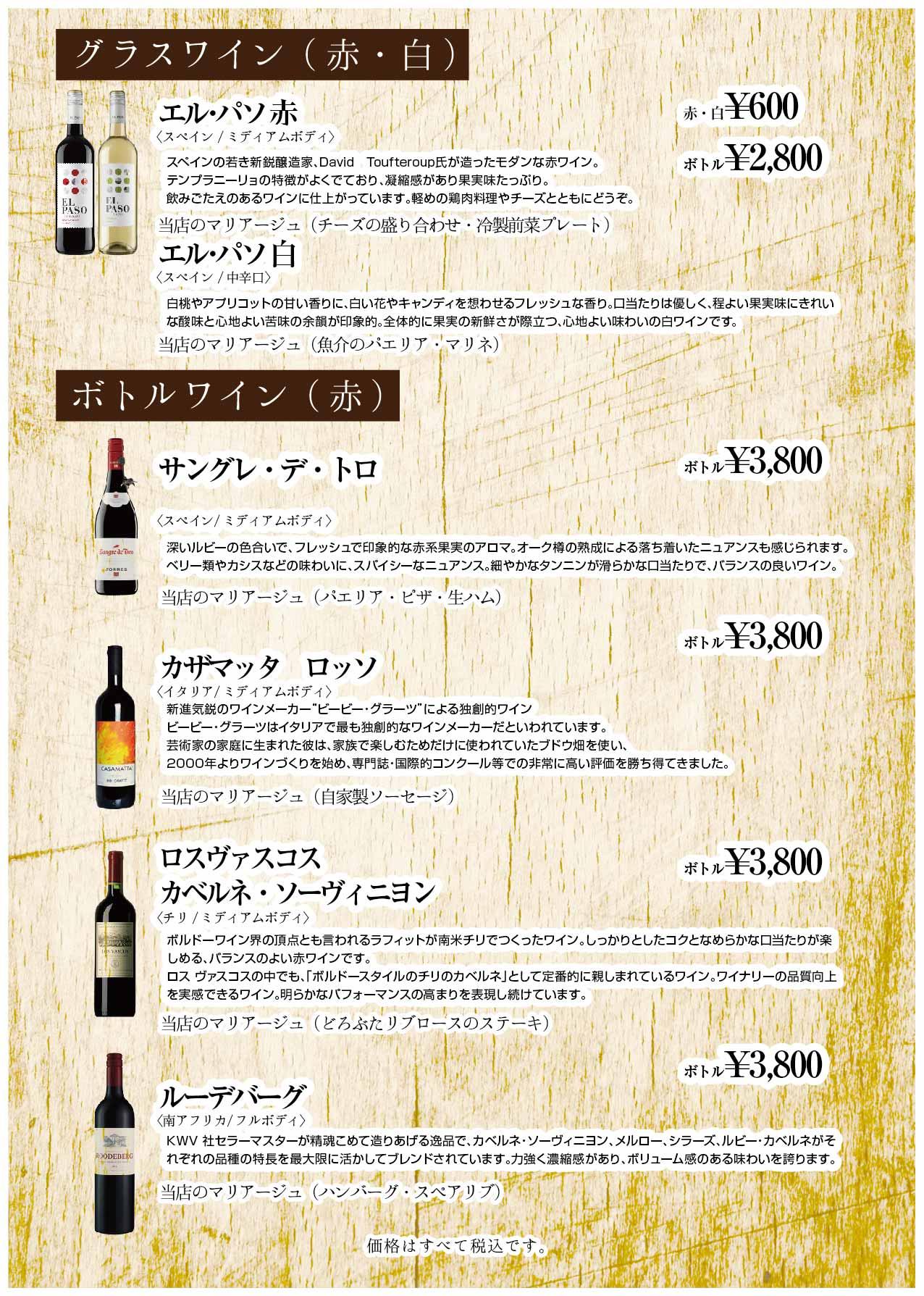 2019_ドリンク増税ver1.2-04