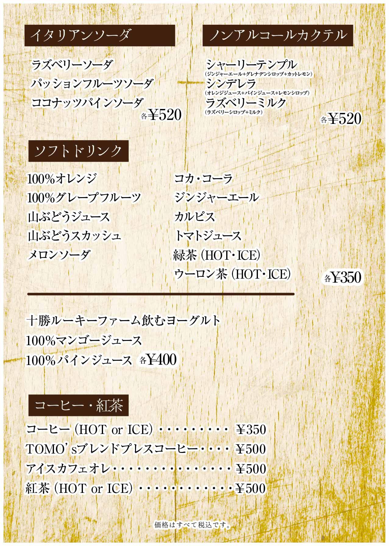 2019_ドリンク増税ver1.2-09