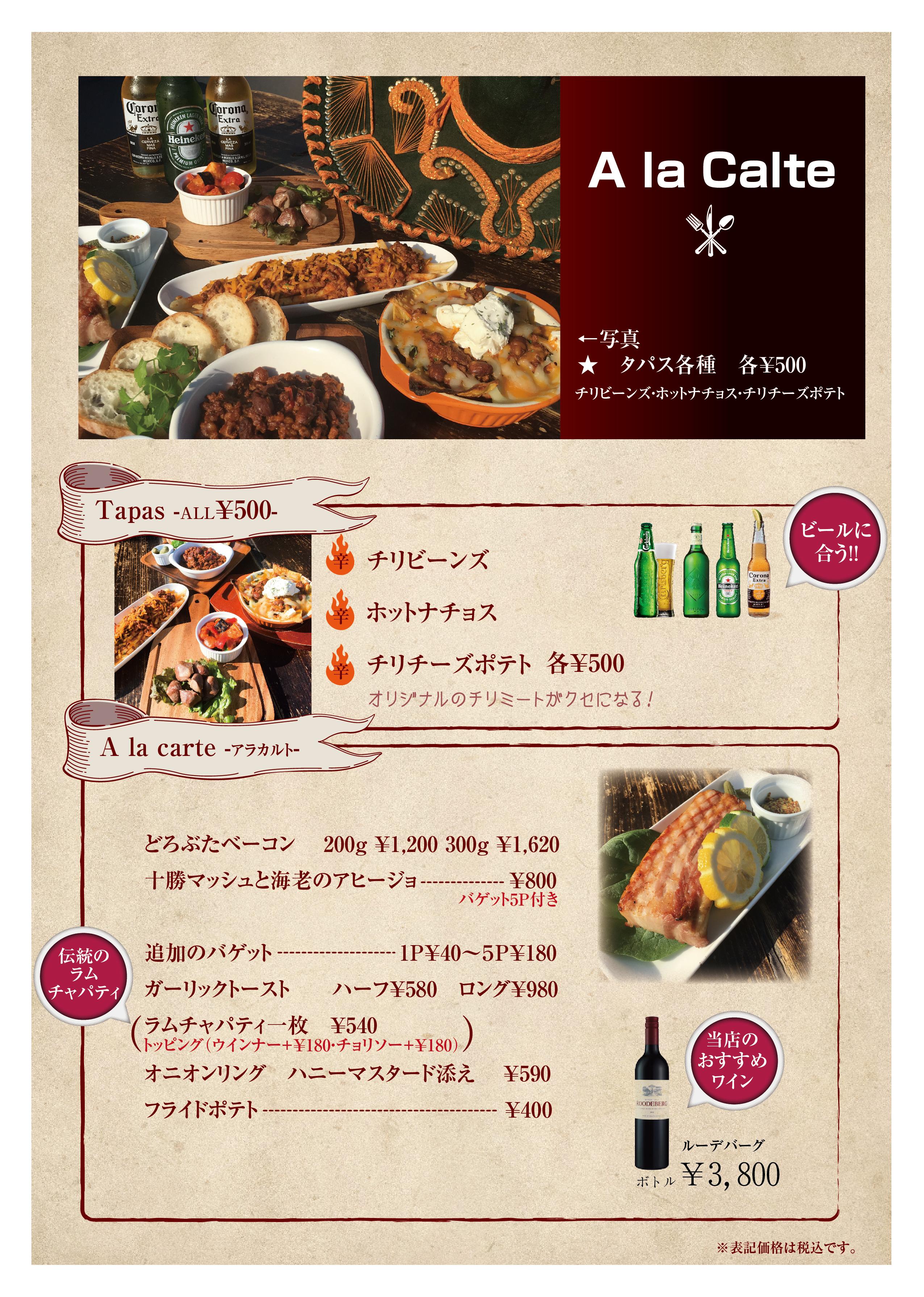 2019ディナー3P-4P増税後-02