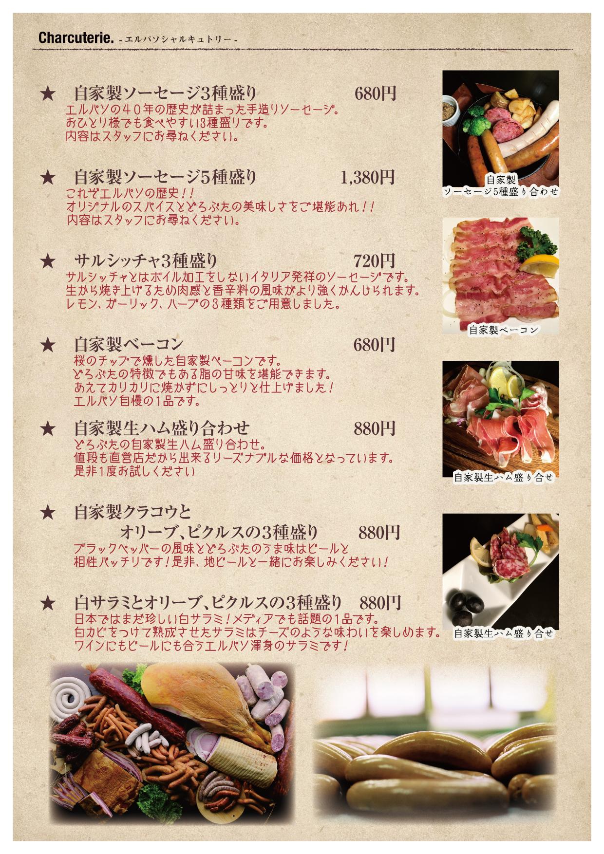 2017新メニューソーセージシャルキュトリー-01