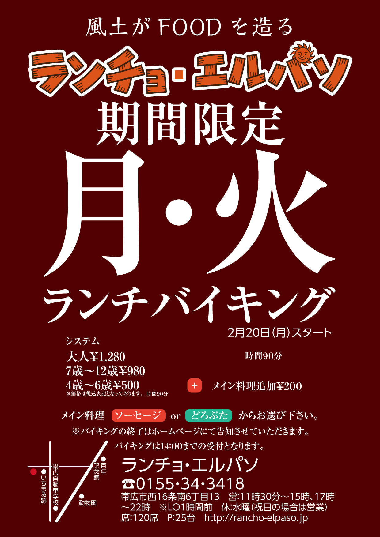 Chai6月号バイキングA4-01