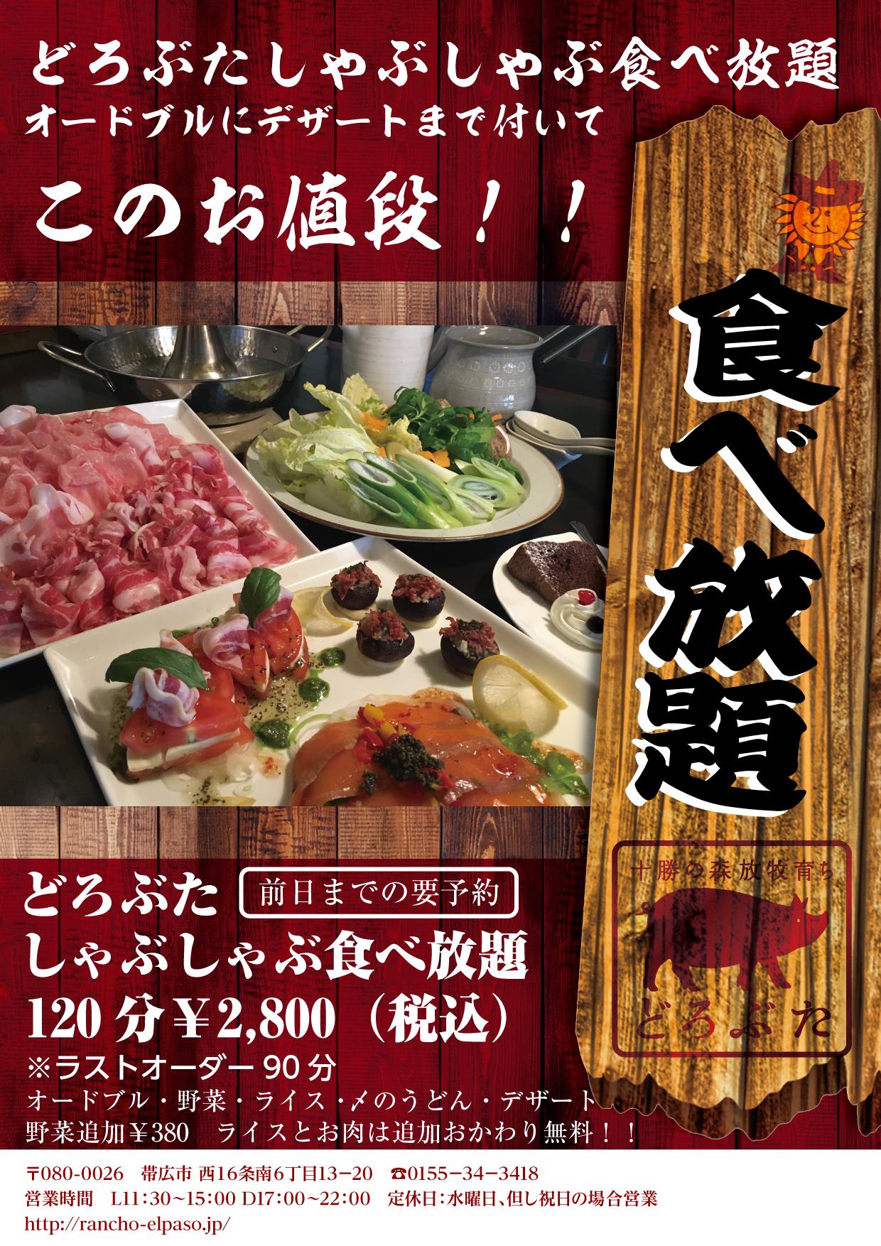 しゃぶしゃぶ食べ放題コース-01