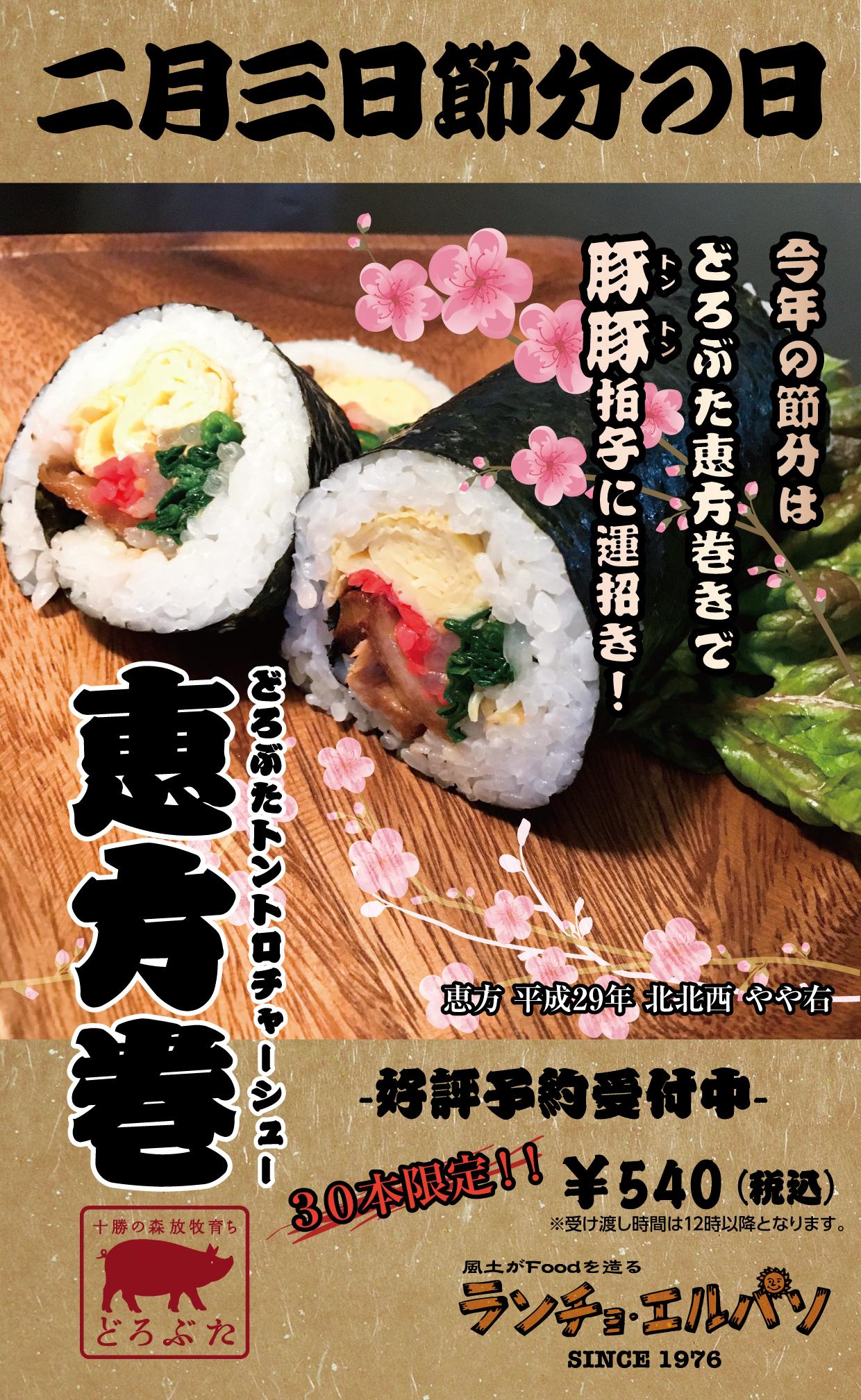 恵方巻き-01
