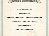 クリスマスコースメニュー-01