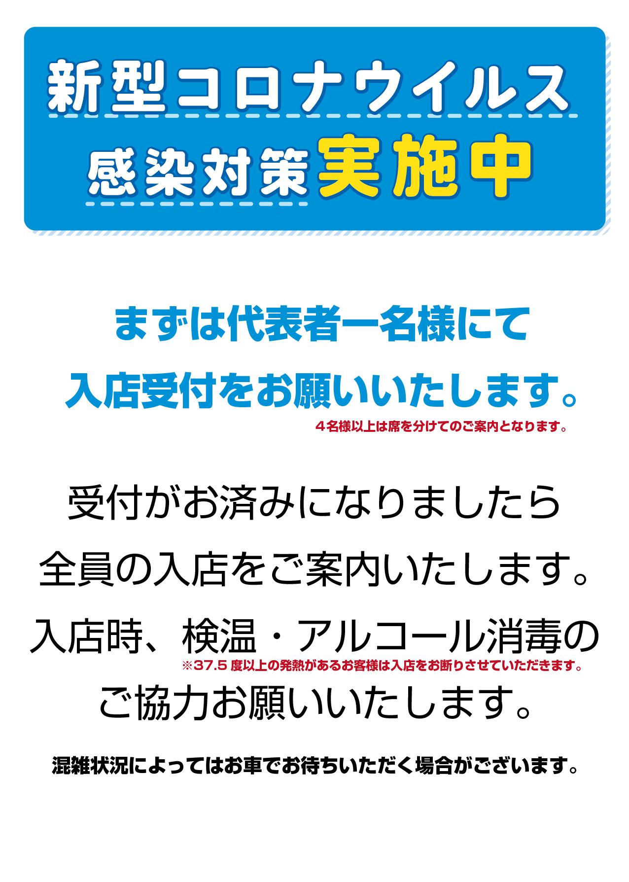 入店時案内コロナ対策-01